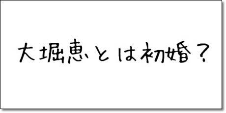 金沢達也と大堀恵との結婚は初婚?