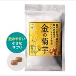 【實測】黃金菊芋錠~幫我控制血糖、排便減肥通通都順暢!