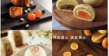 2021年人氣月餅推薦,集結各大老字號品牌蛋黃酥、綠豆椪等,今年中秋節就來點復古經典款吧!