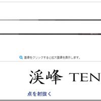 シマノ:先調子のテンカラ竿『渓峰 テンカラ NR』が発売されます