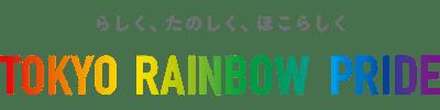 東京レインボープライド