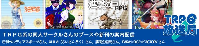 コミックマーケット82告知回として、TRPG放送局 2012年8月5日配信回のアーカイブページです。