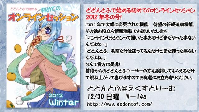 「どどんとふで始める初めてのオンラインセッション」の2012年冬の号!
