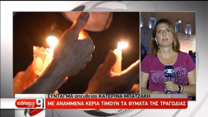 «Μια Συγγνώμη Από Εμάς Σε Σας Εκεί Ψηλά»: Με αναμμένα κεριά τίμησαν τα θύματα της τραγωδίας (video)