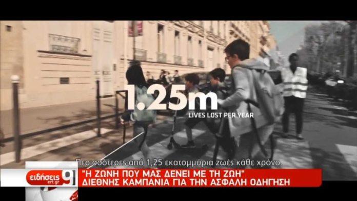 Διεθνής καμπάνια για την ασφαλή οδήγηση (video)