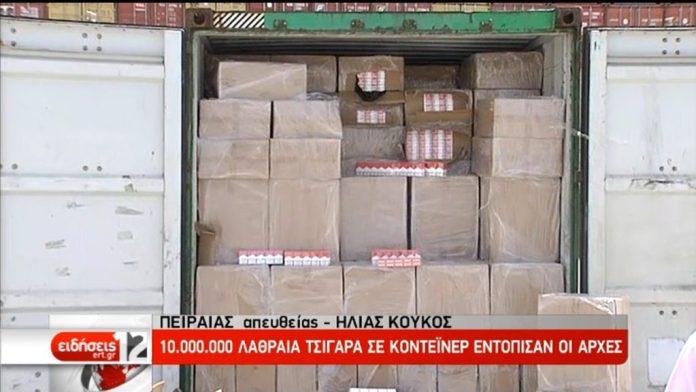 Κατασχέθηκε φορτίο με 10.000.000 λαθραία τσιγάρα στον Πειραιά