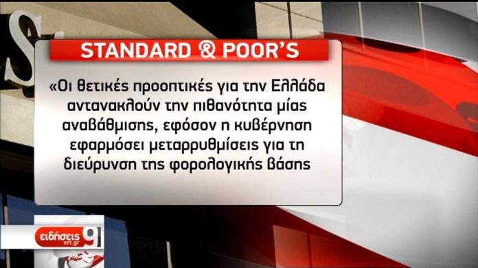 S&P: Θετική η προοπτική της ελληνικής οικονομίας (video)