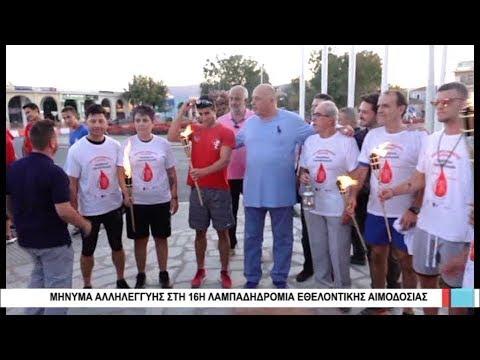 Βόλος Μήνυμα αλληλεγγύης στην 16η λαμπαδηδρομία εθελοντικής αιμοδοσίας 250918