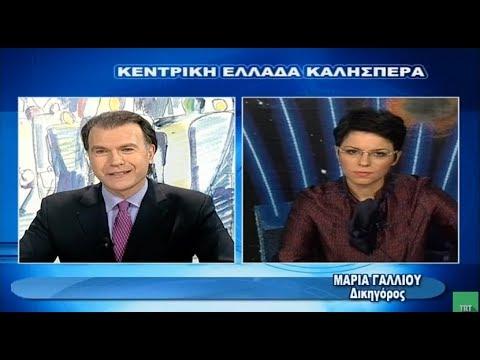 ΑΡΧΕΙΟ Μαρία Γαλλιού Δικηγόρος 041214