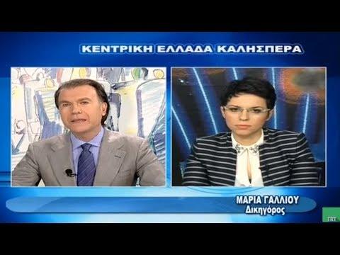 ΑΡΧΕΙΟ Μαρία Γαλλιού Δικηγόρος 081214