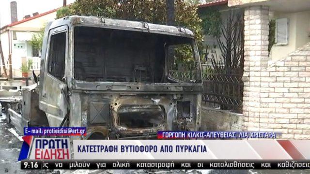 Κάηκαν ταυτόχρονα βυτιοφόρο και πρατήριο καυσίμωνστο Κιλκίς (Video)