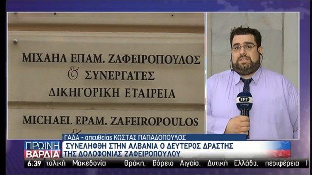 Τίρανα: Νοσηλεύεται φρουρούμενος ο δολοφόνος του Ζαφειρόπουλου (video)