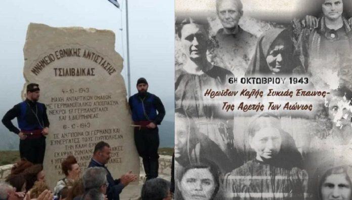 Το Ολοκαύτωμα στην Καλή Συκιά στις 6 Οκτωβρίου 1943
