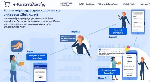 e-καταναλωτής: Ψηφιακή εφαρμογή για ενίσχυση των εμπορικών συναλλαγών