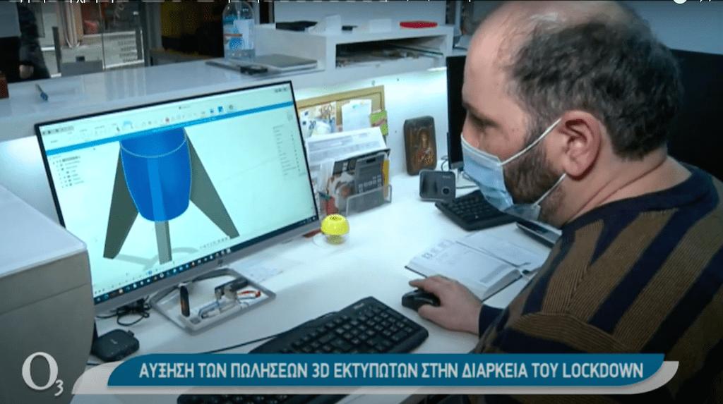 Αυξήθηκε η χρήση 3D εκτυπωτών την περίοδο του lockdown (Video)