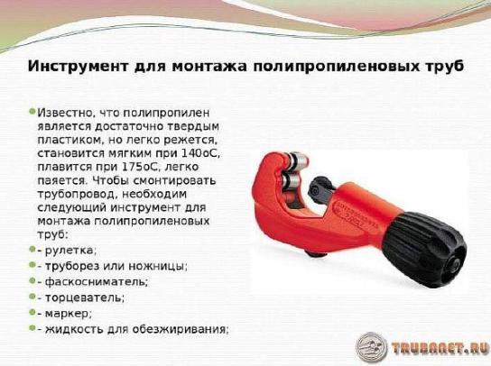 фото: инстумент для пп трубопрокатов - торцеватель, фланцы, паяльник
