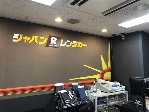 ジャパンレンタカー店舗