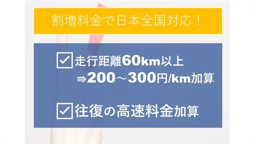 レントラ便は、割増料金で日本全国対応!
