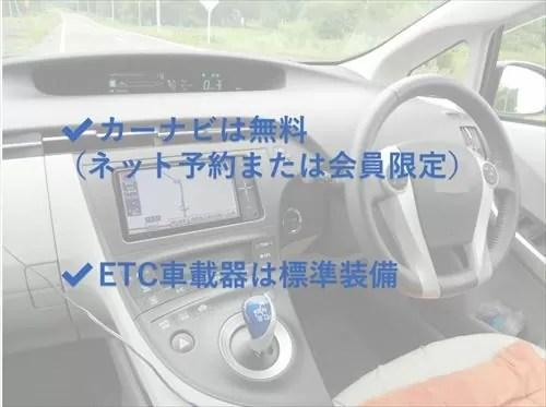 カーナビは無料(ネット予約または会員限定) ETC車載器は標準装備