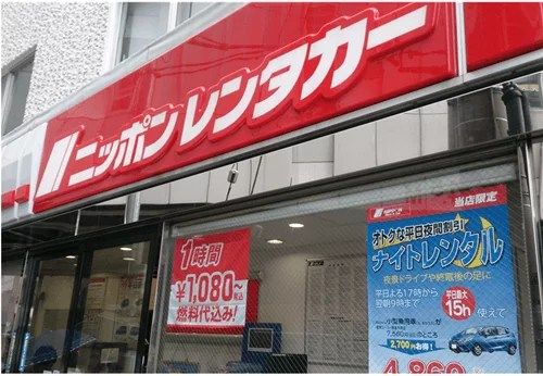 ニッポンレンタカーの店舗