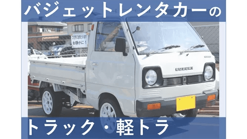 バジェット・レンタカーのトラック・軽トラ