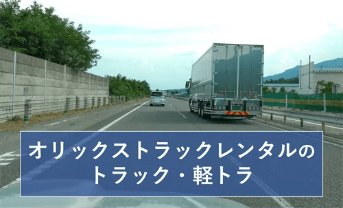 オリックストラックレンタルのトラック・軽トラ