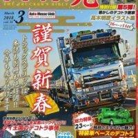トラック魂(トラック スピリッツ)Vol.56【2018/1/18】特装車ベースのデコトラ傑作選
