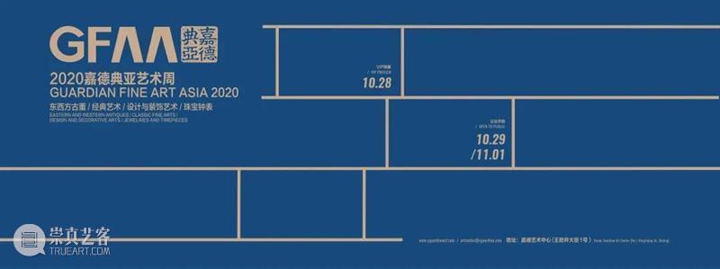 展位A09/A10   索卡藝術即將參加2020嘉德典亞藝術周 - 索卡藝術中心 - 崇真藝客