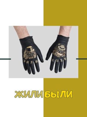Купить нитриловые перчатки TRUEGLOVE с золотым тату принтом Жили Были с доставкой по России и Миру