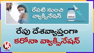 RMO, Vaccination Incharge Narender Over Corona Vaccine Roll Out In Hyderabad   V6 News
