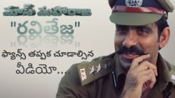 "Celebrities about Tollywood  Massmaharaja ""RAVITEJA"" 