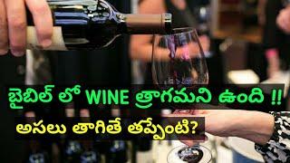 Drinking Alcohol is Biblical  | Telugu Christian    Message | NISSI | True Inspiration