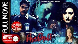 FITKIREE | Nepali Full Movie | Saugat Malla | Diya Maskey | Nischal Basnet | Anup Baral