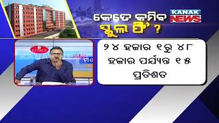 Manoranjan Mishra Live: Final Decision Soon On School Fee Reduction
