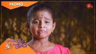 கண்ணீரில்  அபி!   Abiyum Naanum – Promo   05 Jan 2021   Sun TV Serial   Tamil Serial
