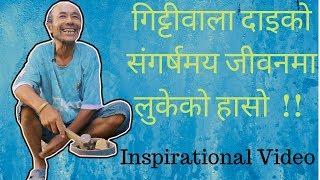 Gitti Wala Dai Ko Struggle Life   Nepali Inspiration True Story   Struggle Life In Nepal Ep1