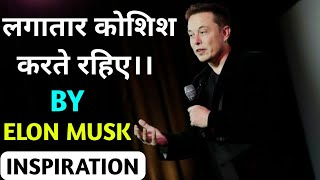 चुनौतियों से मत डरो 🔥🔥 best successful powerful।।Motivation Success inspiration।। by true talk