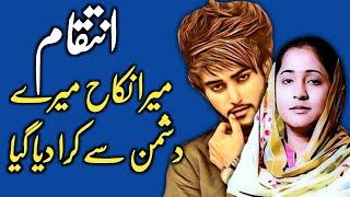 Ek Sachi kahani   Inteqaam   Hate love story   Inspirational Moral Story   Urdu kahani   Hindi Story