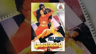 Bharata Simham    Telugu Full Length Movie (1995)    Krishna, Nagma, Indraja, Murali Mohan