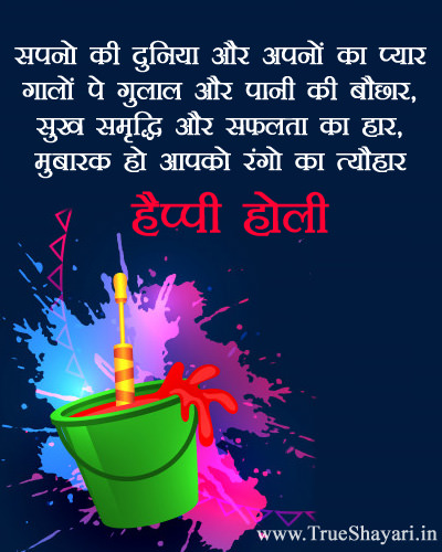 Happy Holi 2021 Quotes Wishes Messages Shayari SMS