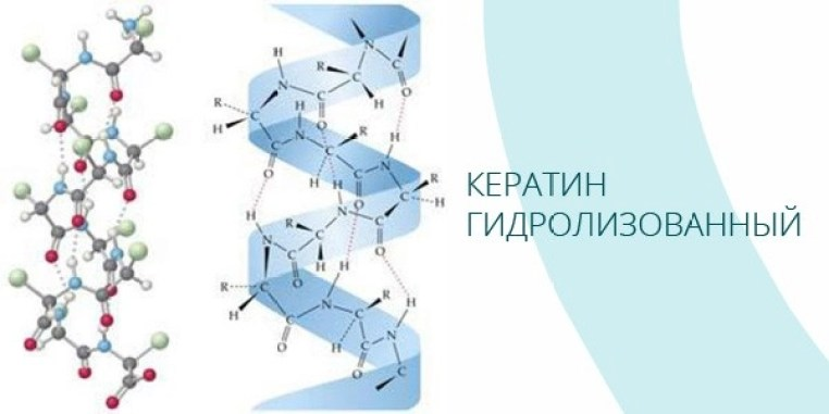 гидролиз-кератин