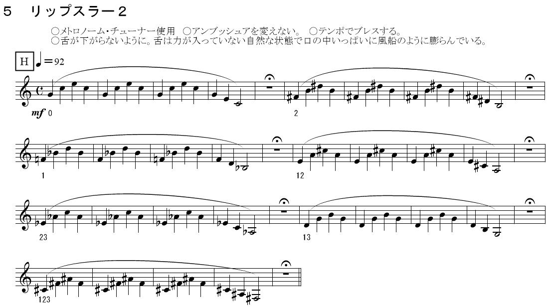5.リップスラー2 譜例