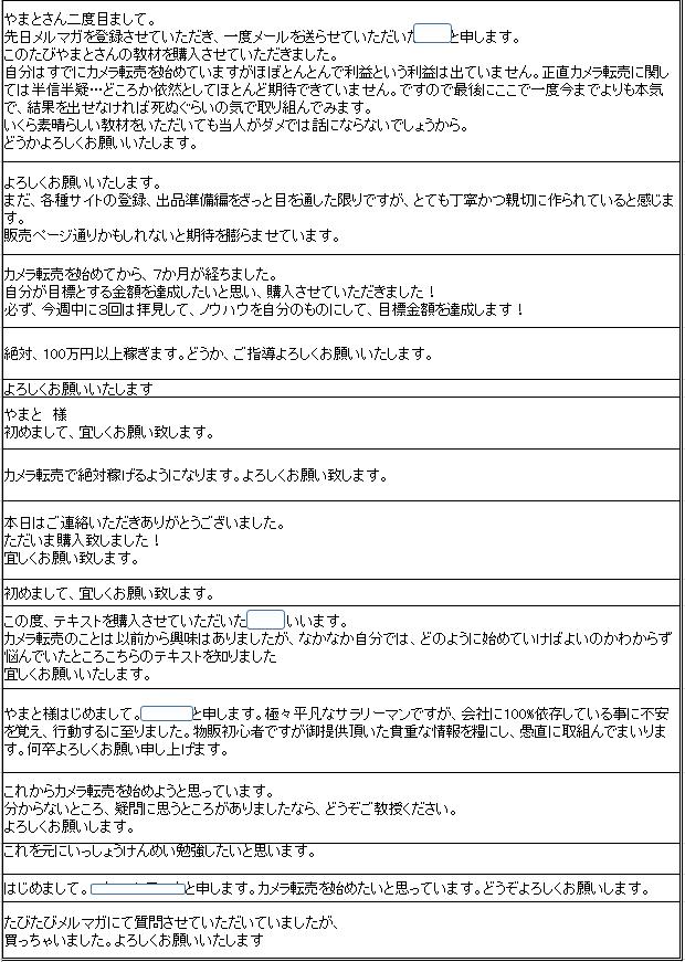 messe-ji