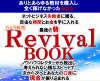 【本日で終了】カメラ転売revivalbook