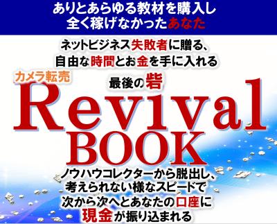 【本日で終了】カメラ転売revivalbook