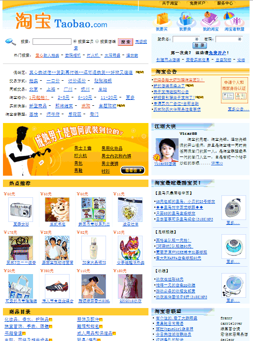 Taobao as looked when launched