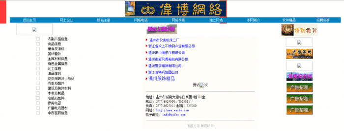 Weibo.com in the year 2000