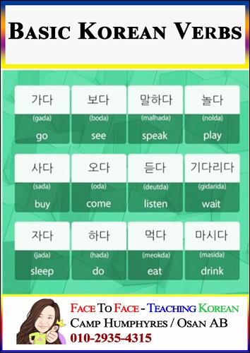 Basic-Korean-Verbs