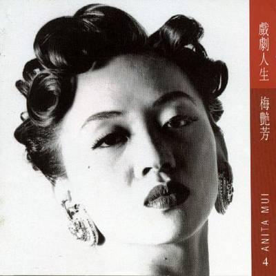 百變天后-梅艷芳 音樂專輯篇(下) - dx2011rawp的創作 - 巴哈姆特