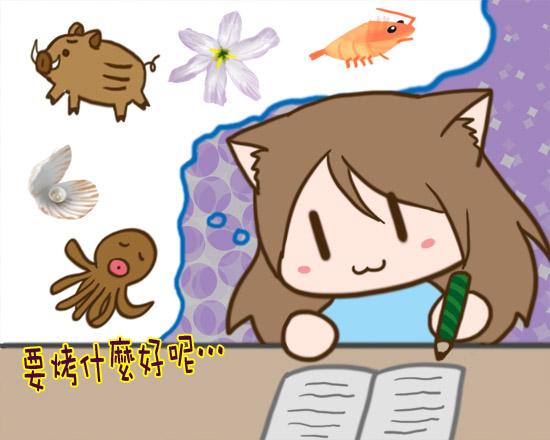 [達人專欄] 繪生活:終極Super☆烤肉清單! - catmiou的創作 - 巴哈姆特